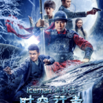 Downoad Movie: Iceman: The Time Traveller (2018) [Chinese]