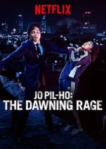 Jo Pil-ho: The Dawning Rage movie Cover