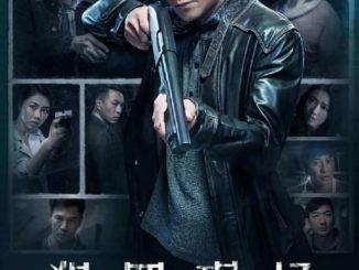 Download Movie A Witness Out of the Blue (2019) [Chinese] Mp4